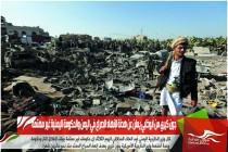 جون كيري من أبوظبي يعلن عن هدنة لإنهاء الصراع في اليمن والحكومة اليمنية غير مهتمة