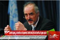مندوب سوريا لدى الأمم المتحدة يتهم الإمارات والسعودية بدعم الإرهاب في سوريا والعراق