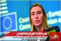 موغيريني ممثلة الأمن للاتحاد الأوروبي تلتقي بالمعارضة السورية في دبي