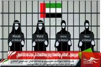 فيديو بعنوان .. ( العدالة في دولة السعادة ) يوضح فيها الانتهاكات التي تعرضت لها عائلة العبدولي