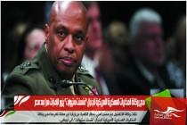 مدير وكالة المخابرات العسكرية الأمريكية الجنرال