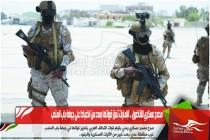 مصدر عسكري للأناضول .. الإمارات تعزز قواتها بعدد من الضباط على جبهة باب المندب