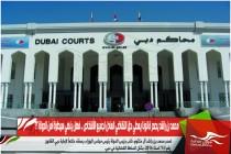 محمد بن راشد يصدر قانونا يعطي حق التقاضي العادل لجميع الأشخاص .. فهل ينهي سيطرة أمن الدولة ؟؟
