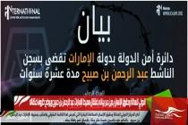 الدولي للعدالة وحقوق الإنسان يدين عبر بيانه باعتقال سميط الإمارات عبد الرحمن بن صبيح ويوضح ظروف اعتقاله