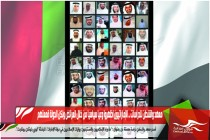 معهد واشنطن للدراسات .. الإماراتيون اظهروا وعيا سياسيا من خلال العرائض ولكن الدولة قمعتهم