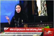 ابتسام الكتبي رئيسة مركز الإمارات للسياسات .. سندعم كردستان العراق إذا أعلنت استقلالها
