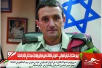 رئيس استخبارات الجيش الإسرائيلي .. تطور في العلاقات مابين إسرائيل والإمارات سيحدث في الأيام المقبلة