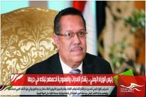 رئيس الوزراء اليمني .. يشكر الإمارات والسعودية لدعمهم لبلاده في حربها