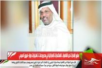 سفير الإمارات لدى القاهرة .. الاستثمارات الإماراتية في مصر وصلت لـ 6مليارات دولار- لعيون السيسي