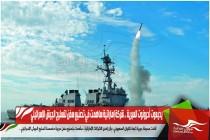 يديعوت أحرونوت العبرية .. شركة إماراتية ساهمت في تصنيع سفن لتسليح الجيش الإسرائيلي