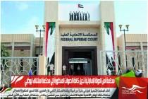 محكمة أمن الدولة الإماراتية تحيل كافة الدعوات المنظورة إلى محكمة استئناف ابوظبي