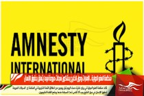 منظمة العفو الدولية .. الإمارات ودول الخليج يمتلكون سجلات مروعة فيما يتعلق بحقوق الإنسان