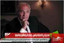 محمد بن زايد في حالة عدم الرضا من السيسي .. جراء رفض الأخير عودة شفيق للحياة السياسية