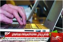 مؤتمر أمني في أبو ظبي .. هدفه شرعنة التجسس وانتهاك خصوصية المواطنين