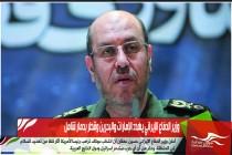 وزير الدفاع الإيراني يهدد الإمارات والبحرين وقطر بدمار شامل