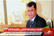إطلاق سراح نائب عراقي معتقل لدى السلطات القضائية في دبي .. والمعتقل يتوعد بنشر التفاصيل
