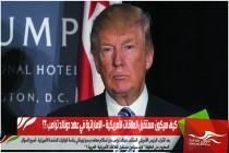 كيف سيكون مستقبل العلاقات الأمريكية – الإماراتية في عهد دونالد ترامب ؟؟