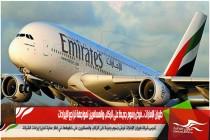 طيران الإمارات .. فرض رسوم جديدة على الركاب والمسافرين لمواجهة تراجع الإيرادات