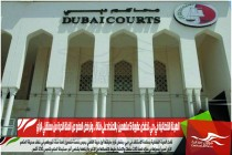 الهيئة القضائية في دبي تخفض عقوبة 5 متهمين بالاعتداء على فتاة .. وترفض العفو عن الفئة الحرة من معتقلي الرأي