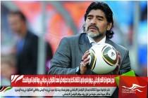 تعرّض أسطورة كرة القدم الأرجنتيني، دييغو أرماندو مارادونا، لانتقادات لاذعة؛ بعد اصطياده ظبياً مهدداً بالانقراض، في مدينة دبي، بدولة الإمارات العربية المتحدة .