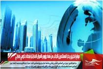 موقع انجليزي يحذر المستثمرين الأجانب من فساد رؤوس الأموال الإماراتية بغطاء حكومي إماراتي