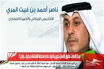 مركز الإمارات لحقوق الإنسان تحويل قضية د.ناصر لمحكمة الاستئناف ايجابية .. ولكن ؟
