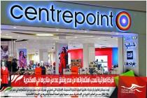 شركة إماراتية تسحب استثماراتها من مصر وتغلق عدد من متاجرها في الإسكندرية