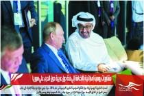 مشاورات روسية إماراتية بالإضافة إلى عدة دول عربية حول الحرب على سوريا