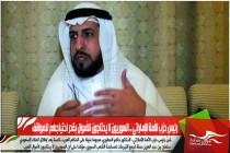 رئيس حزب الأمة الإماراتي .. السوريون لا يحتاجون للأموال بقدر احتياجهم للمواقف