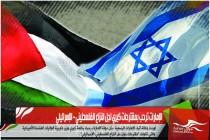 الإمارات ترحب بمقترحات كيري لجل النزاع الفلسطيني – الإسرائيلي