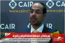 رئيس منظمة كير .. تصنيف الإمارات للمنظمة ظالم ونأمل في التراجع عنه