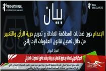 المركز الدولي للعدالة وحقوق الإنسان عبر بيانه ينتقد قانون العقوبات الإماراتي