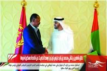 خلال شهرين يلتقي محمد بن زايد رئيس اريتريا وسط أحاديث عن قاعدة عسكرية فيها