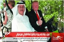 فيديو .. دونالد ترامب يوجه تحية لشريك أعماله الإماراتي حسين سجواني