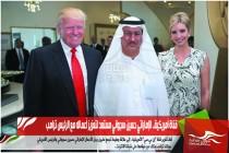 قناة أمريكية.. الإماراتي حسين سجواني مستعد لتعزيز أعماله مع الرئيس ترامب