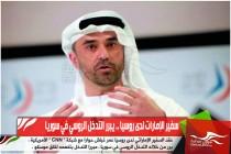 سفير الإمارات لدى روسيا .. يبرر التدخل الروسي في سوريا
