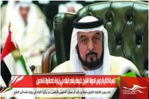 للمرة الثانية رئيس الدولة الشيخ خليفة يغادر البلاد في زيارة خاصة ولا تفاصيل