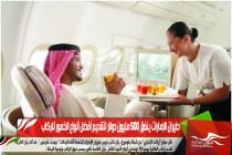 طيران الإمارات ينفق 500 مليون دولار لتقديم أفضل أنواع الخمور للركاب