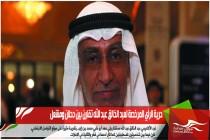 حرية الرأي المرخصة لعبد الخالق عبد الله تقارن بين دحلان ومشعل