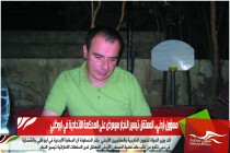 مسؤول أردني.. المعتقل تيسير النجار سيعرض على المحكمة الاتحادية في ابوظبي