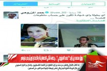"""بوق محمد بن زايد """" حمد المزروعي """" .. يصف قتلى الصهاينة بالضحايا ويترحم عليهم"""