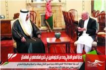 إصابة السفير الإماراتي وعدد من الدبلوماسيين في تفجير استهدفهم في أفغانستان