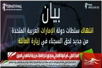 المركز الدولي .. أمن الدولة الإماراتي يمنع ذوي أحرار الإمارات من زيارة أبنائهم في السجون