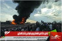 تفاصيل حادثة تفجير أفغانستان ورئيس الدولة ينعى الضحايا الإماراتيين