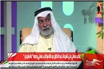غضب عُماني على تغريدات عبد الخالق عبد الله وكاتب عُماني يصفه