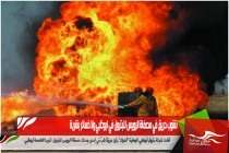 نشوب حريق في مصفاة الرويس للبترول في ابوظبي ولا خسائر بشرية