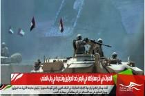 الإمارات في آخر معاركها في اليمن ضد الحوثيين وتحديدا في باب المندب