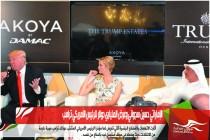 الإماراتي حسين سجواني وعرض الملياري دولار للرئيس الأمريكي ترامب