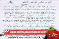 الصدى يتسع .. طلاب يصدرون بيانا احتجاجيا للنعيمي ونشطاء ارجعوا حق المعلم الإماراتي