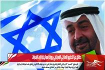 حقائق عن التطبيع الإماراتي الإسرائيلي برواية إسرائيلية زارت الإمارات